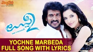Yochne Madbeda Song With Lyrics | Uppi 2 | Upendra | Gurukiran