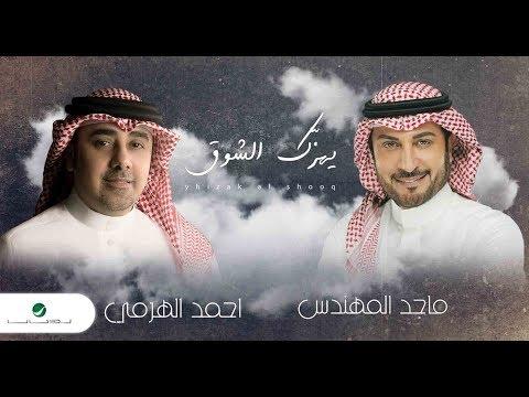 Download Majid Al Mohandis & Ahmed Al Harmi ... Yhizak Al Shooq | ماجد المهندس و أحمد الهرمي ... يهزك الشوق Mp4 baru