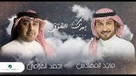 Majid Al Mohandis & Ahmed Al Harmi ... Yhizak Al Shooq | ماجد المهندس و أحمد الهرمي ... يهزك الشوق