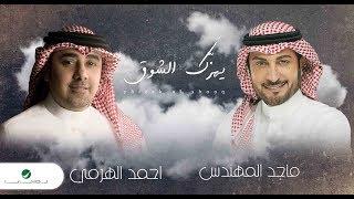 Majid Al Mohandis \u0026 Ahmed Al Harmi ... Yhizak Al Shooq | ماجد المهندس و أحمد الهرمي ... يهزك الشوق