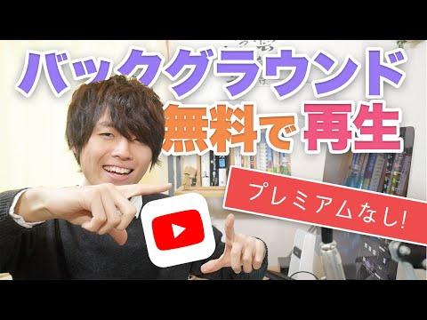 【裏技】スマホのYouTubeでバックグラウンド再生する方法!【無料】-前編