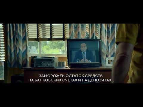 Героические неудачники трейлер на русском новый фильм 2020. - Видео онлайн