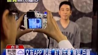TVBS新聞-交友APP起底