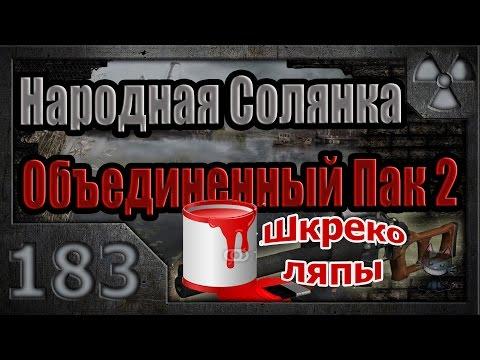 БАР РЕАКТОР прохождение модификаций на сталкер,Новости