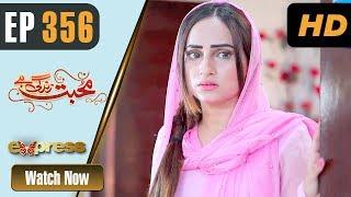 Pakistani Drama | Mohabbat Zindagi Hai - Episode 356 | Express TV Dramas | Javeria Saud