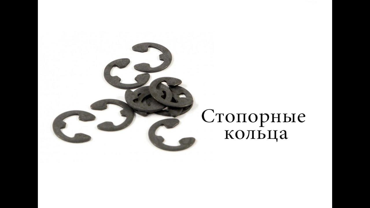 Как сделать стопорное кольцо фото 841