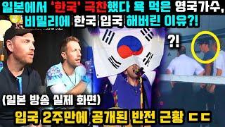 일본에서 '한국' 극찬했다 욕 먹은 영국가수, 코로나 …