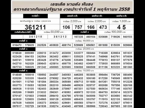 ตรวจหวย 1/11/58 ตรวจสลากกินแบ่งรัฐบาล วันที่ 1 พฤศจิกายน 2558