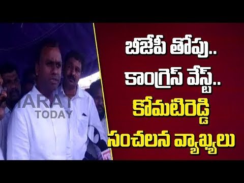 Congress MP Komatireddy Rajagopal Reddy Sensational Comments - Likely To Joins BJP