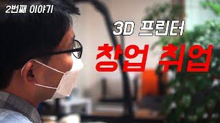 (2번째 이야기)3d 프린터 창업과 취업에 관해 구독자…