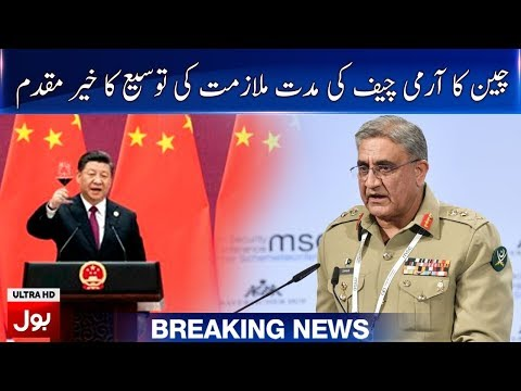 China Army Chief welcomes extension of employment | Breaking News | BOL News