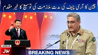 China Army Chief welcomes extension of employment   Breaking News   BOL News