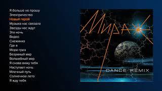 Мираж - Dance Remix (official audio album)