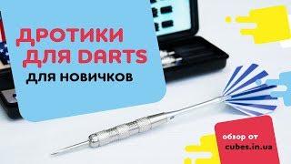 Дротики для дартс для новичков, как выбрать (обзор от Cubes.in.ua).