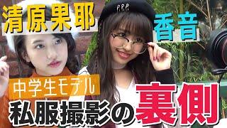 ニコ㋲たちの秋私服を大公開~!! 撮影の様子をちらっと紹介.