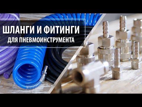 Как выбрать шланг для воздушного компрессора