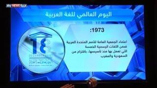 اليوم العالمي للغة العربية: لغة تشكو أبناءها!
