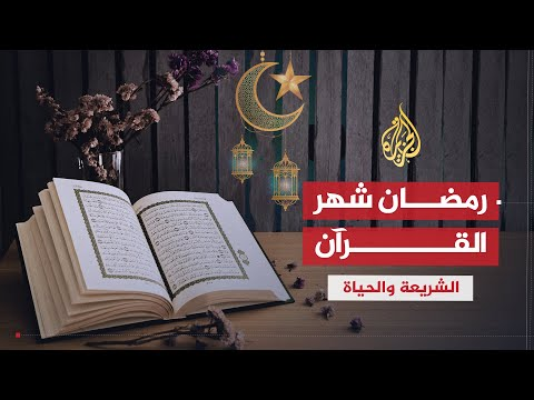 الشريعة والحياة في رمضان- عبد الرشيد صوفي: فضل الله رمضان على سائر الشهور بنزول القرآن