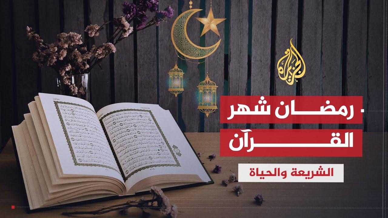 الشريعة والحياة في رمضان- عبد الرشيد صوفي: فضل الله رمضان على سائر الشهور بنزول القرآن  - 20:59-2021 / 4 / 14