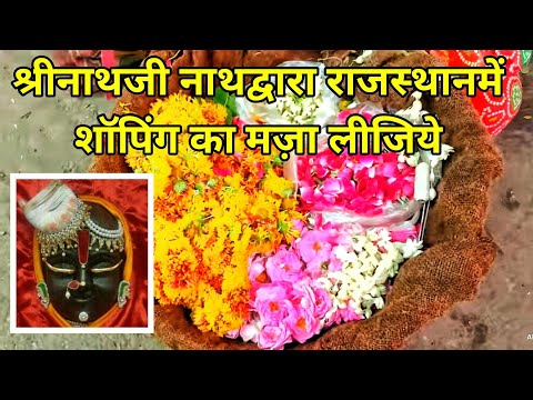 Lucrative Shopping around Shrinathji Mandir Nathdwara Temple Near Udaipur Rajasthan July 2015