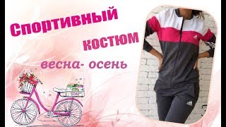 Обзор СПОРТИВНЫЙ КОСТЮМ Adidas весна- осень Садовод