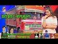 ड्राइवर बलमुआ ना    Driver Balamua Na    New Bhojpuri Song 2017    Kishor Nirala