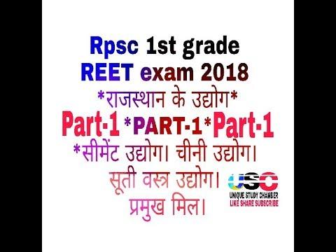 राजस्थान के उद्योग। part-1। Rpsc 1st grade exam 2018  exam 2018 ।