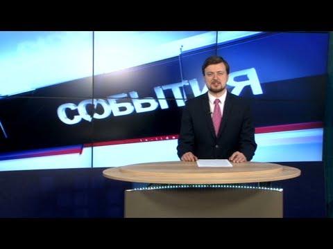 """""""События"""" 11.03.20"""