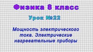 Физика 8 класс (Урок№22 - Мощность электрического тока. Электрические нагревательные приборы.)