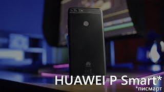 Камера Huawei P Smart - повний писмарт?
