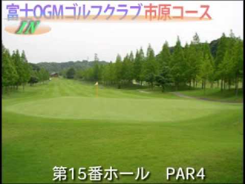 市原 ゴルフ クラブ 富士