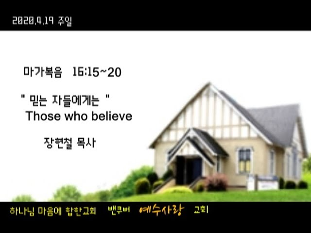 2020.4.19.주일설교(5.믿는 자들에게는)