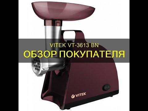 М'ясорубка VITEK VT-3613 BN