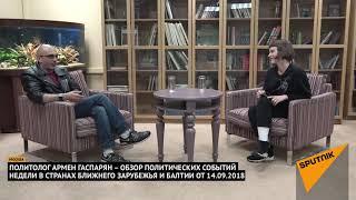 Обзор политических событий недели в странах Ближнего Зарубежья и Балтии от  14.09.2018
