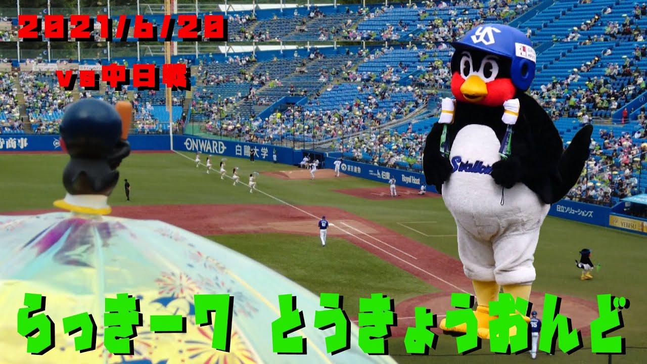つば九郎も念送る ラッキー7の東京音頭 2021/6/20 vs中日ドラゴンズ