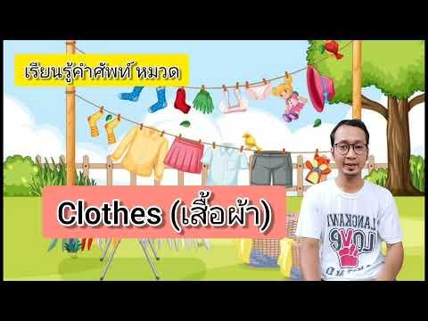 เรียนรู้คำศัพท์ หมวด Clothes (เสื้อผ้า) [ภาษาอังกฤษกับครูมิง]