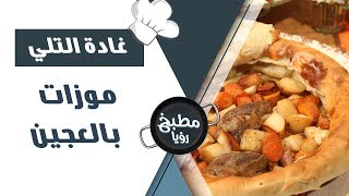 موزات بالعجين - غادة التلي