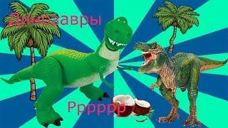 Обзор игрушек динозавры