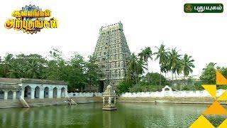Mayiladuthurai, Mayuranathaswamy Temple   Aalayangal Arputhangal   20/09/2016   Puthuyugam TV