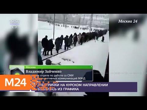 Электрички на Курском направлении задерживаются - Москва 24