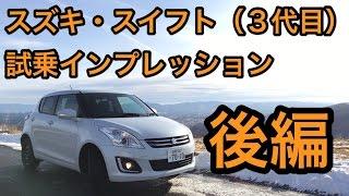 【質実剛健】スズキ・スイフト(3代目)試乗インプレッション 後編 Suzuki Swift review