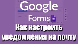 google forms. Как настроить уведомления на почту о заполнении гугл формы