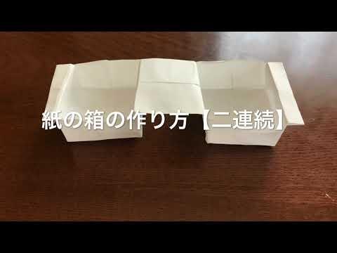 紙で作る箱二連続