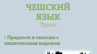 Урок чешского 11: Предлоги и глаголы с винительным падежом