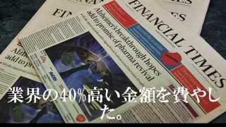 それって賢いお買い物?日経がFT紙を買収!【日本経済新聞社/フィナンシャル・タイムズ/金融】ほか