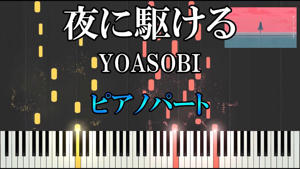 に 駆ける ピアノ 簡単 夜