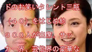 サッカー日本代表のDF長友佑都(30=インテル・ミラノ)と女優の平...