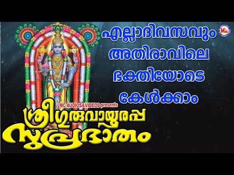 എല്ലാദിവസവും അതിരാവിലെ ഭക്തിയോടെകേൾക്കേണ്ട സുപ്രഭാതം   Suprabhatham   Hindu Devotional Songs
