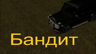 БАНДИТ 5 [SERIAL 2017] Боевик, Криминал