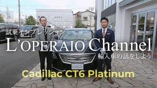 キャデラック CT6 プラチナム 試乗インプレッション【前編】 Cadillac